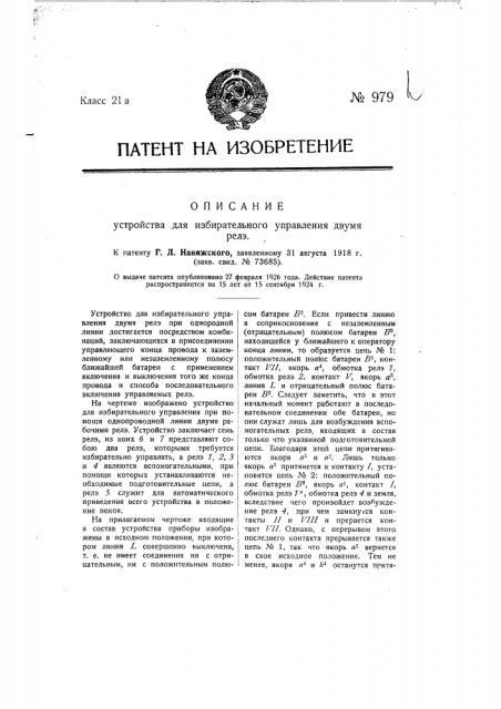 Устройство для избирательного управления двумя реле (патент 979)