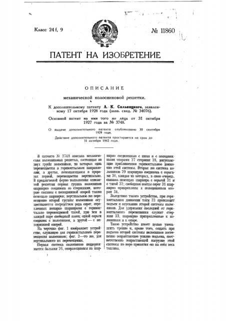 Механическая колосниковая решетка (патент 11860)