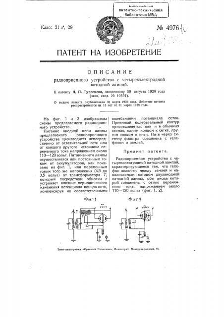 Радиоприемное устройство с четырех электродной катодной лампой (патент 4976)