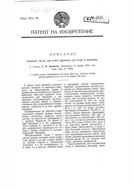 Водяные часы для учета времени при игре в шахматы (патент 5142)
