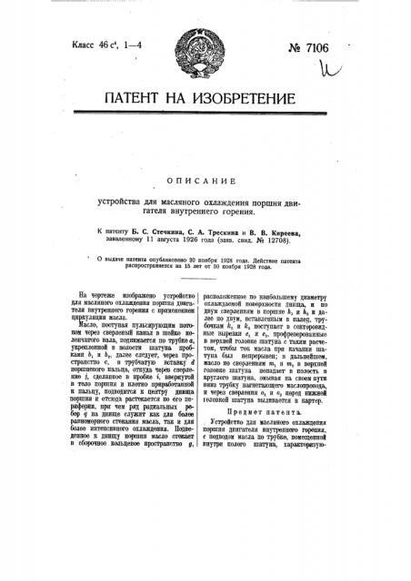 Устройство для масляного охлаждения поршня двигателя внутреннего горения (патент 7106)