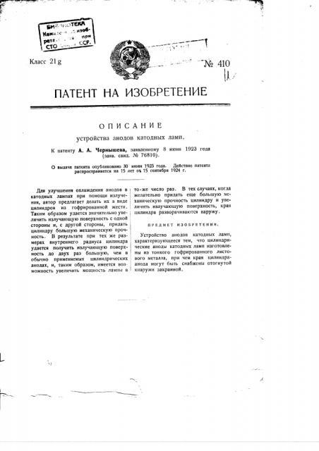 Устройство анодов катодных ламп (патент 410)