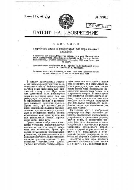 Устройство лазов в резервуарах для пара высокого давления (патент 9901)