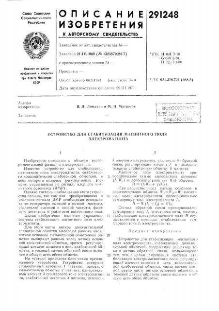 Устройство для стабилизации магнитного поля (патент 291248)