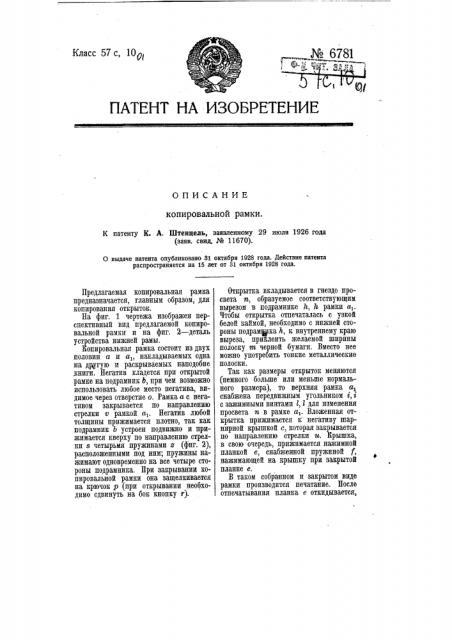 Копировальная рамка (патент 6781)