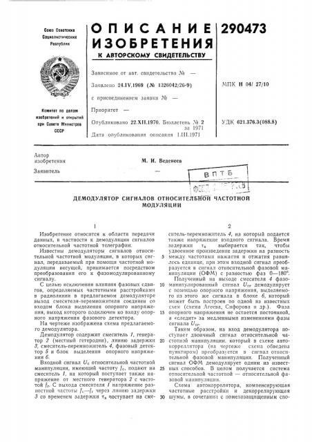 Демодулятор сигналов относител&н'ой частотноймодуляции (патент 290473)