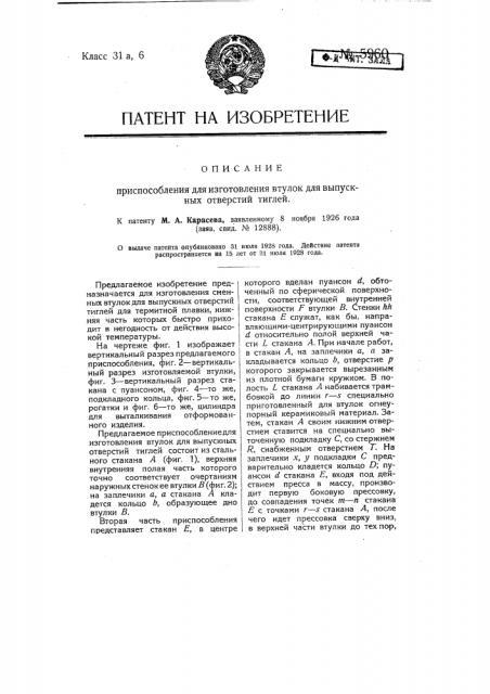 Приспособление для изготовления втулок для выпускных отверстий тиглей (патент 5960)