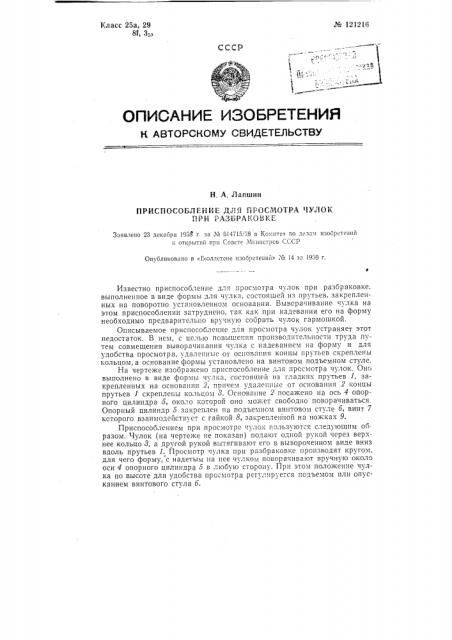 Приспособление для просмотра чулок при разбраковке (патент 121216)