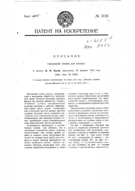 Гнездовая сеялка для хлопка (патент 3130)
