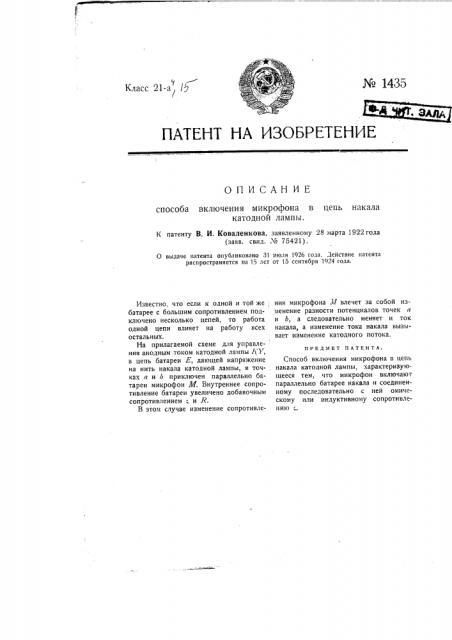 Способ включения микрофона в цепь накала катодной лампы (патент 1435)