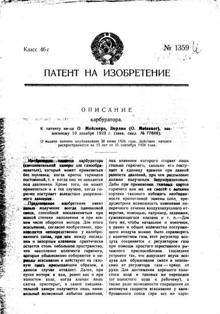 Карбюратор (патент 1359)