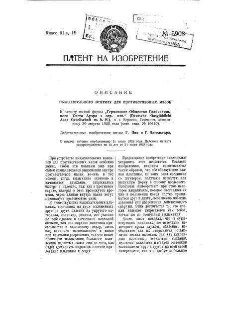 Выдыхательный вентиль для противогазовых масок (патент 5908)