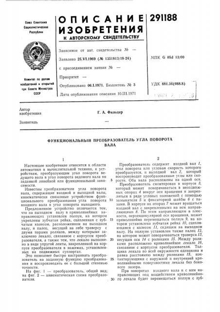 Функциональный преобразователь угла поворотавала (патент 291188)