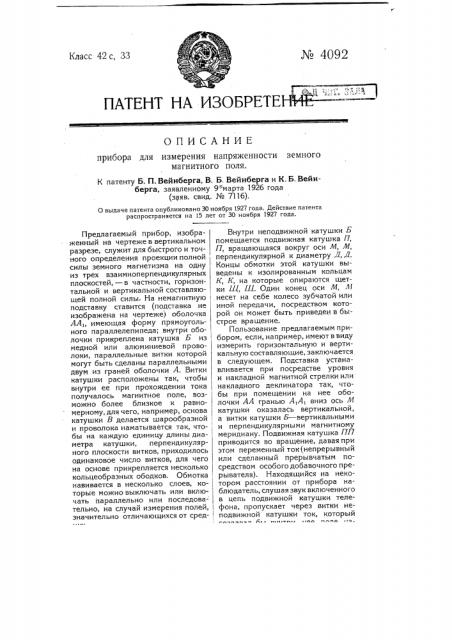Прибор для измерения напряженности земного магнитного поля (патент 4092)