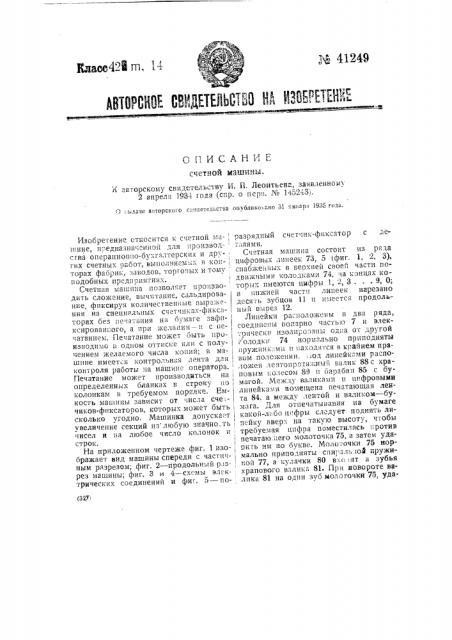Счетная машина (патент 41249)