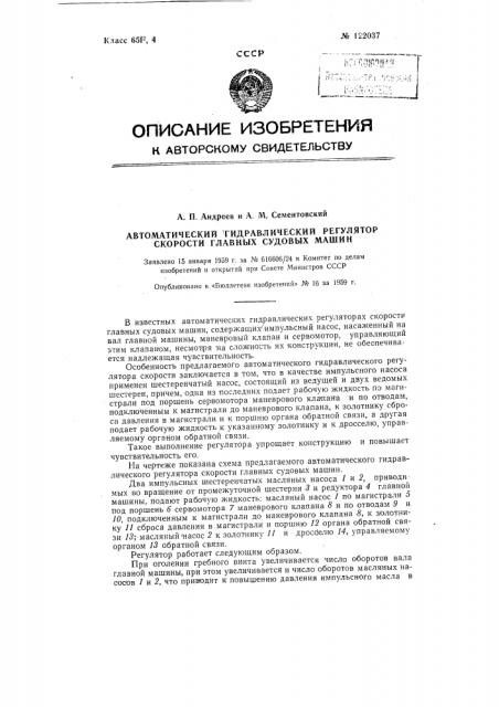Автоматический гидравлический регулятор скорости главных судовых машин (патент 122037)