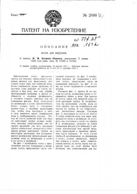 Котел для игрушек (патент 2688)