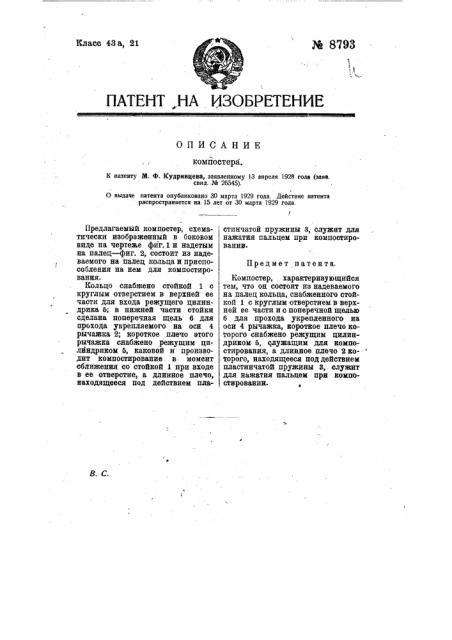 Компостер (патент 8793)