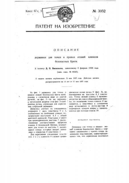 Державка для точки и правки лезвий клинков безопасных бритв (патент 3052)