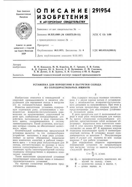Установка для ворошения и выгрузки солодаиз солодорастильных ящиков (патент 291954)