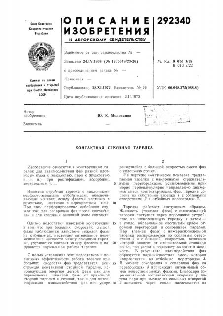 Контактная струйная тарелка (патент 292340)