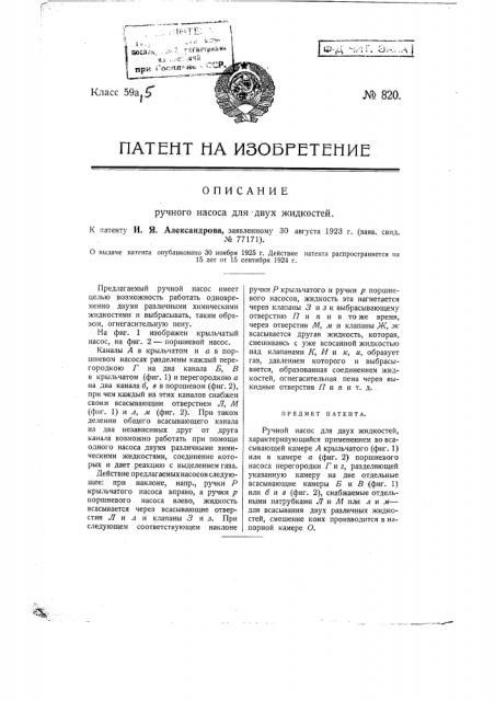 Ручной насос для двух жидкостей (патент 820)