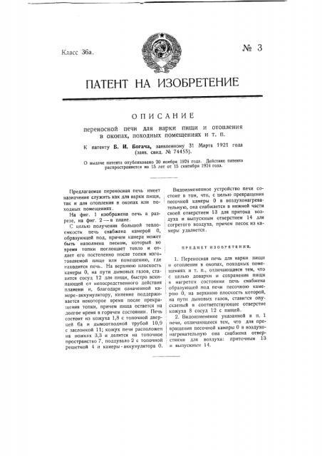 Переносная печь для варки пищи и отопления в окопах, походных помещениях и т.п. (патент 3)