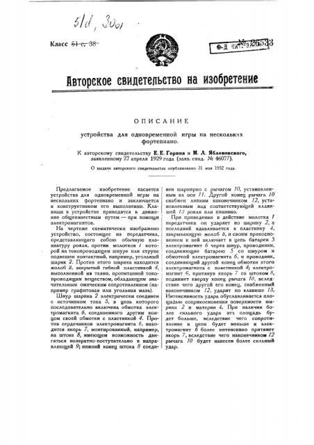 Устройство для одновременной игры на нескольких фортепиано (патент 26533)