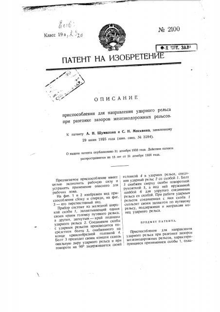 Приспособление для направления ударного рельса при разгонке зазоров железнодорожных рельсов (патент 2100)
