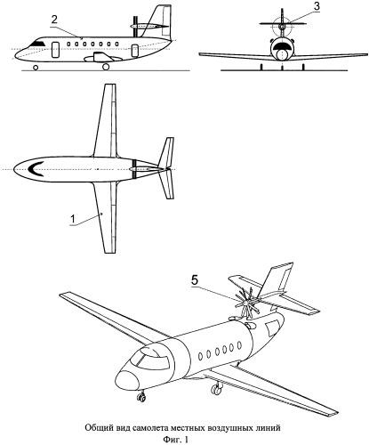 Самолет местных воздушных линий (патент 2482013)