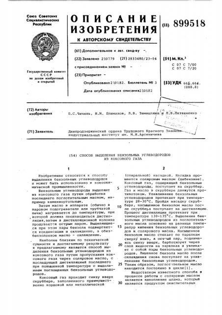 Способ выделения бензольных углеводородов из коксового газа (патент 899518)