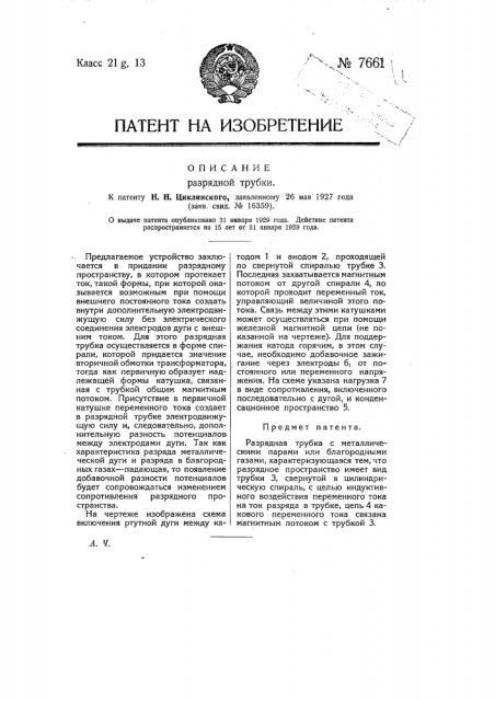 Разрядная трубка (патент 7661)