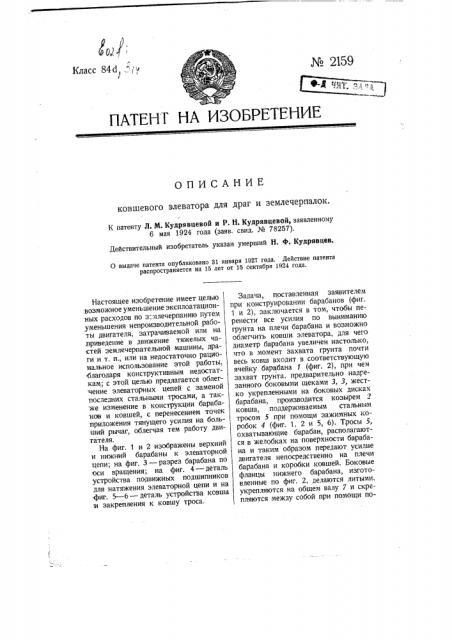 Ковшевой элеватор для драг и землечерпалок (патент 2159)