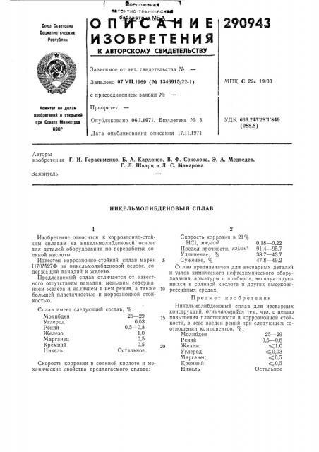 Никельмолибденовый сплав (патент 290943)
