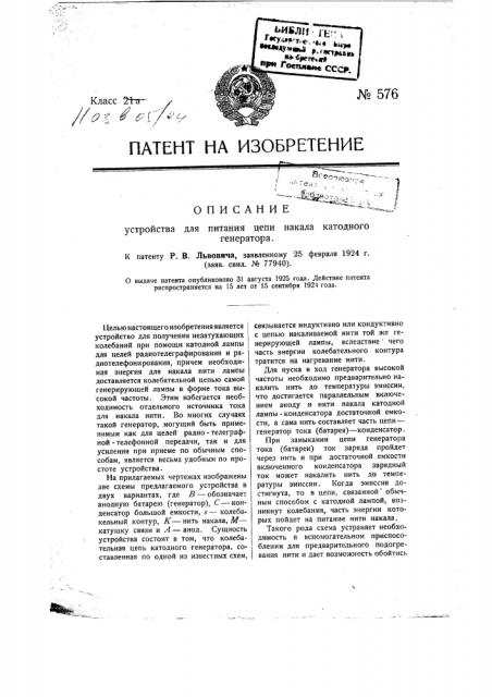 Устройство для питания цепи накала катодного генератора (патент 576)