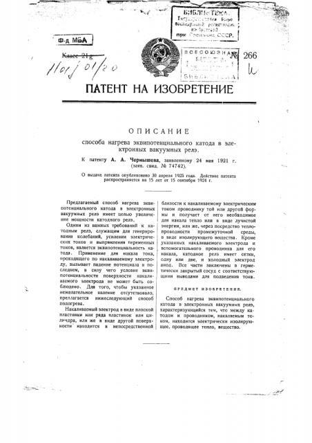 Способ нагрева эквипотенциального катода в электронных вакуумных реле (патент 266)