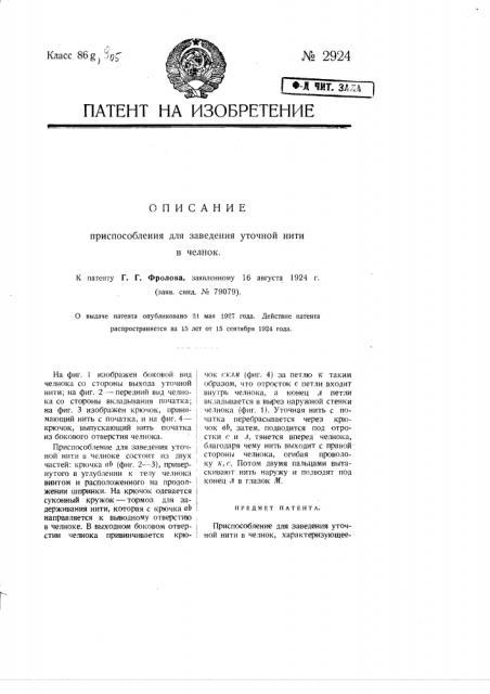 Приспособление для заведения уточной нити в челнок (патент 2924)