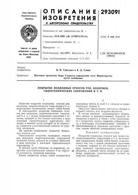 Покрытие подводных откосов рек, водоемов, гидротехнических сооружений и т. п. (патент 293091)