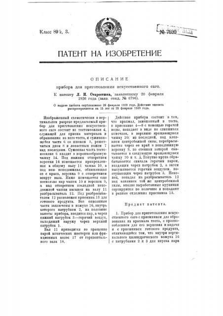 Прибор для приготовления искусственного саго (патент 7890)