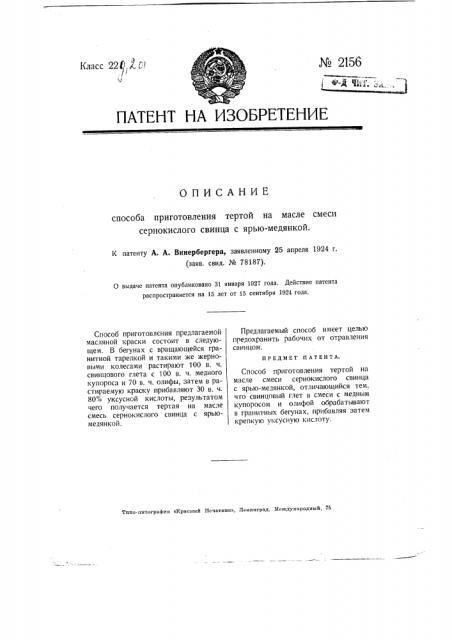 Способ приготовления тертой на масле смеси сернокислого свинца с ярью медянкой (патент 2156)