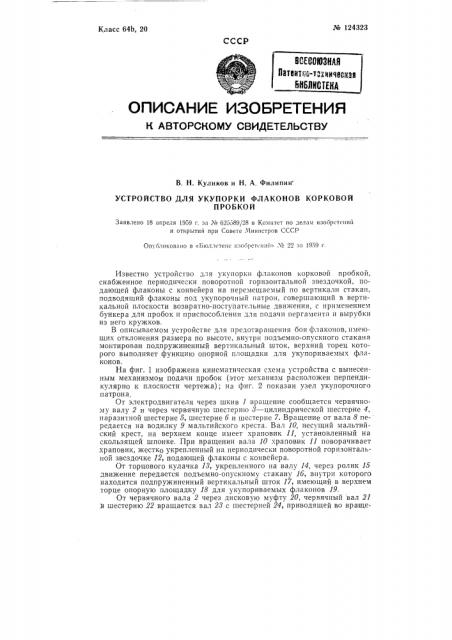 Устройство для укупорки флаконов корковой пробкой (патент 124323)