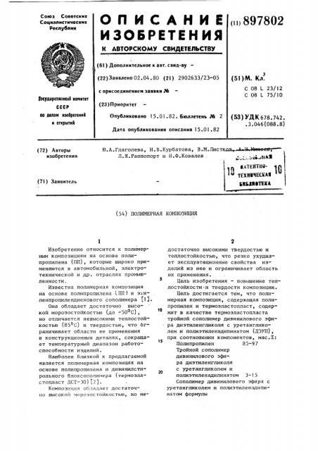 Полимерная композиция (патент 897802)