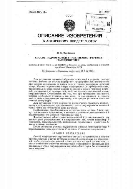 Способ подформовки управляемых ртутных выпрямителей (патент 119595)