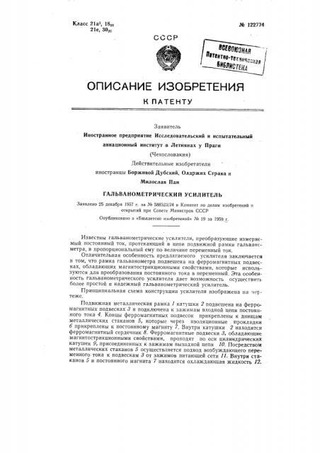 Гальванометрический усилитель (патент 122774)