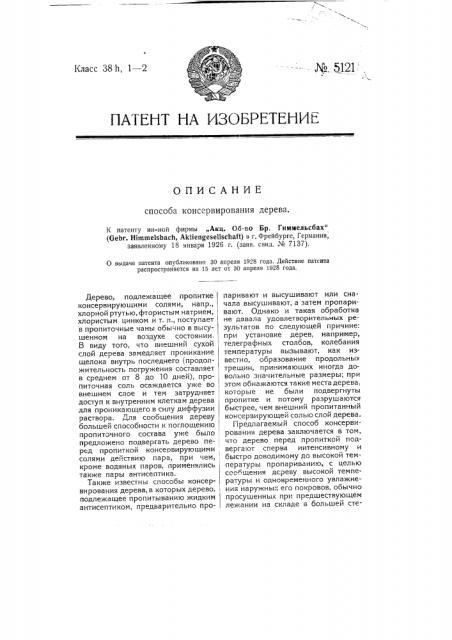 Способ консервирования дерева (патент 5121)