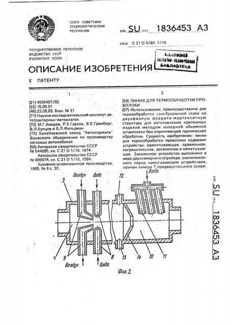Линия для термообработки проволоки (патент 1836453)