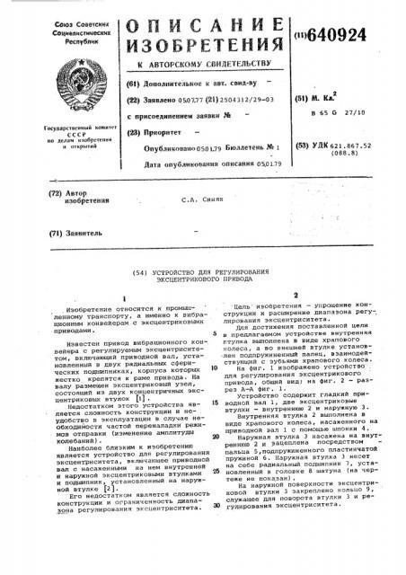 Устройство для регулирования эксцентрикового привода (патент 640924)