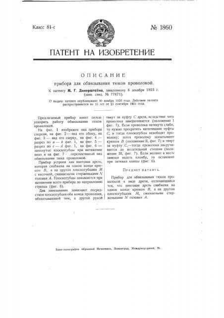 Прибор для обвязывания тюков проволокой (патент 1860)