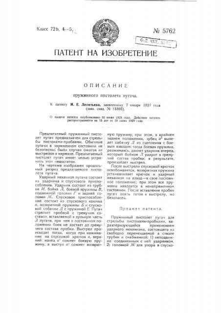 Пружинный пистолет пугач (патент 5762)