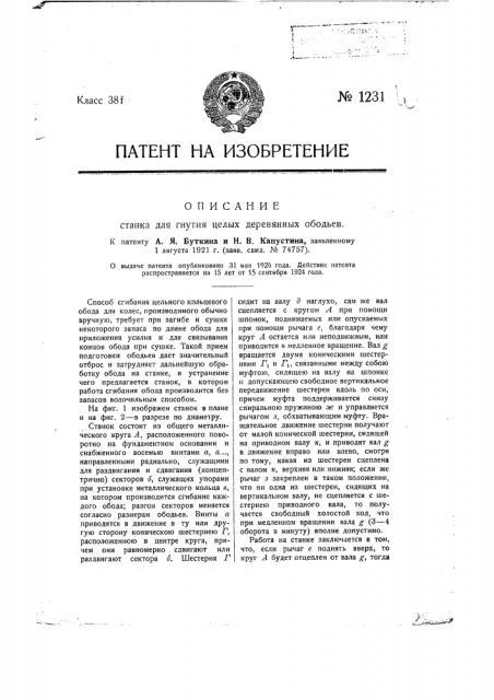 Станок для гнутья целых деревянных ободьев (патент 1231)